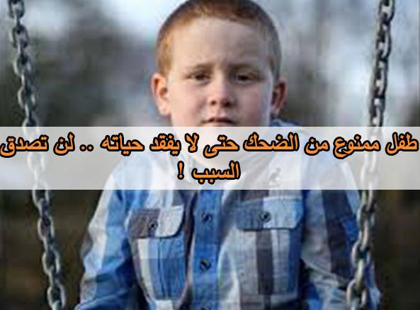 طفل ممنوع من الضحك حتى لا يفقد حياته .. لن تصدق السبب
