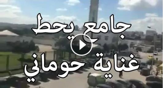 تونس: الجامع يحط غناية حوماني و الملهى الليلي يتحط فيه الاذان