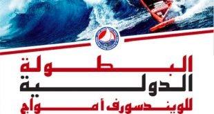 البطولة الدولية لركوب الأمواج