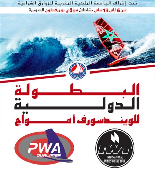تنظيم الدورة الثانية للبطولة الدولية لركوب الأمواج في الصويرة