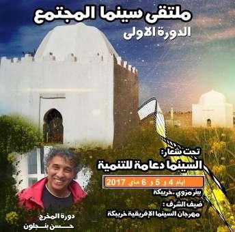 ملتقى سينما المجتمع باقليم خريبكة يحتفي بالمخرج المغربي حسن بنجلون
