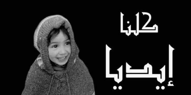 بعد ضجة رحيلها.. وزارة الصحة المغربية تقدم روايتها  بشأن ظروف وفاة الطفلة إيديا