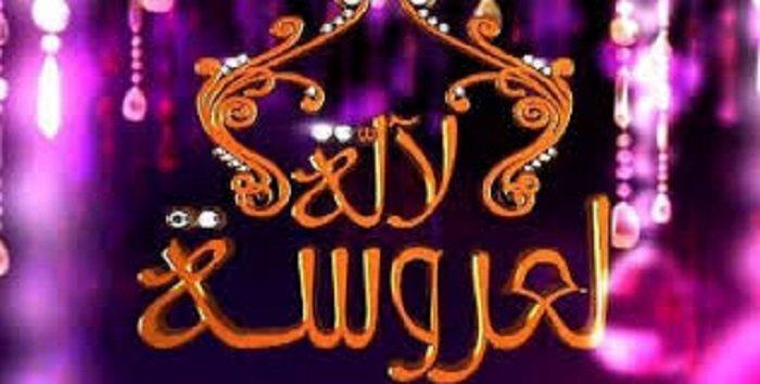 بالفيديو.. مشاركة بلالة العروسة ترد على منتقديها