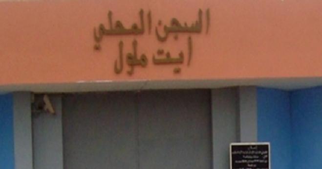 انتحار نزيلة بسجن أيت ملول 2 بسبب اضطرابات نفسية