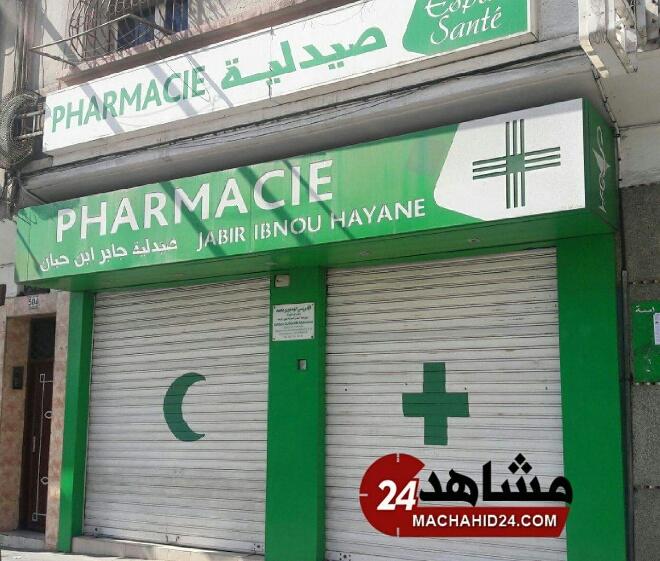 صراع الصيادلة يحرم البيضاويين من ''أدوية الليل''