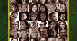 جمعية الفكر التشكيلي