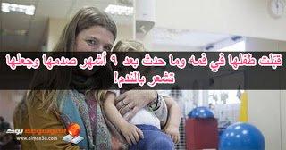 قبّلت طفلها في فمه وما حدث بعد 9 أشهر صدمها وجعلها تشعر بالندم!