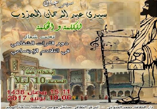 الزجالون المغاربة يلتئمون بمكناس في مهرجان سيدي عبد الرحمان المجذوب