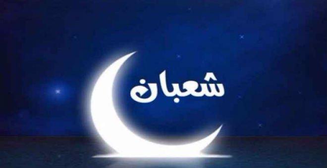 في شعبان... خطوات مهمة للاستعداد لشهر رمضان