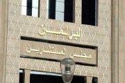 مجلس المستشارين يصوت بالرفض على ملتمس مساءلة الحكومة حول