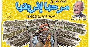 مسابقة المغرب الدولية الاولى للكاريكاتير