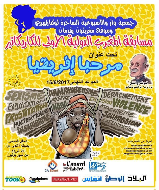 مسابقة المغرب الدولية الأولى للكاريكاتير تحتفي بإفريقيا