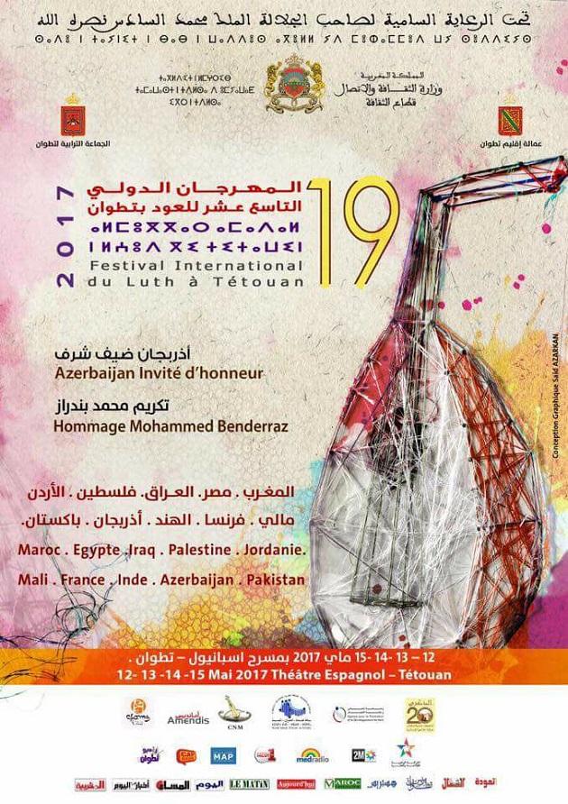 تنظيم الدورة 19 للمهرجان الدولي للعود بتطوان