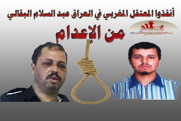 معتقل مغربي يواجه الإعدام في العراق