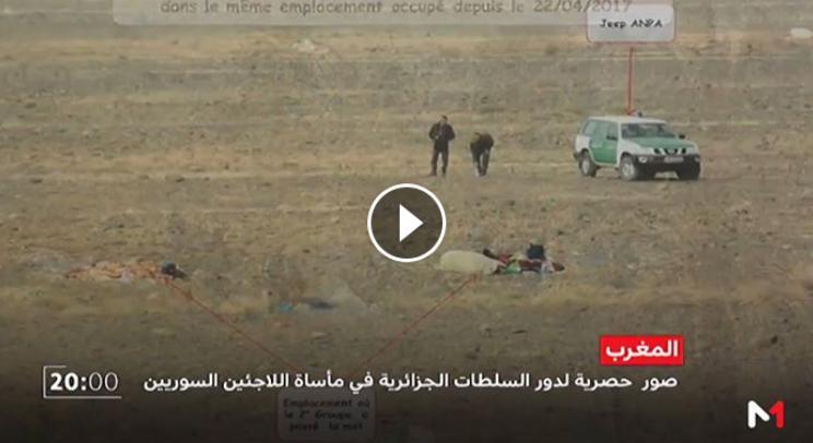 فيديوهات حصرية مصورة من طرف القوات المسلحة الملكية المغربية بنظام FLIR في الحدود و التي تؤكد بالدليل القاطع و المرئي طرد نظام الجازائر للاجئيين السوريين