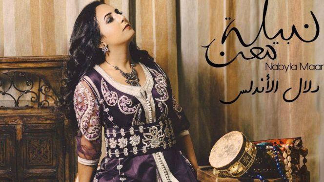 """نبيلة معان تصدر ألبومها الجديد """"دلال الأندلس"""""""