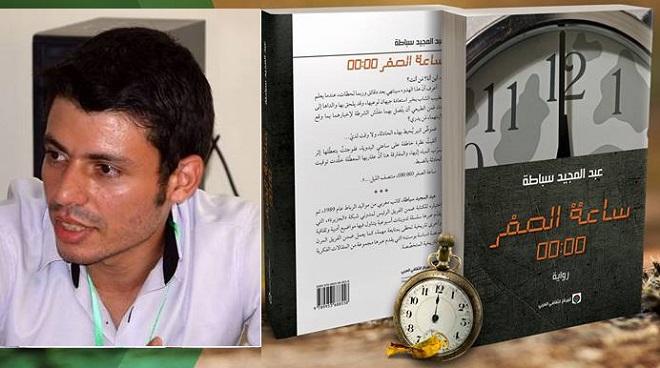 عبد المجيد سباطة يصدر
