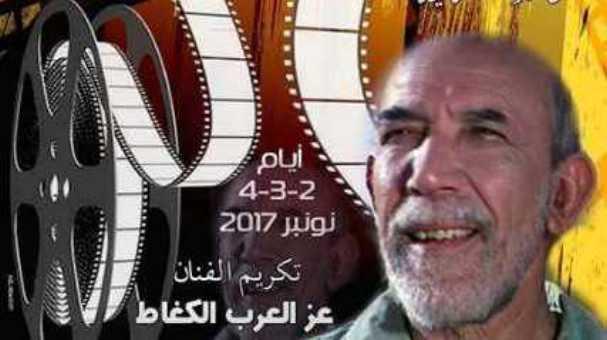 ملتقى مشرع بلقصيري السينمائي يحتفي بتجربة المخرج محمد الكغاط