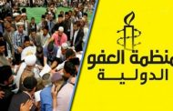 العفو الدولية تدعو الجزائر للكف عن قمع الطائفة الأحمدية