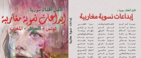 مشاركة مغربية في موسوعة أدبية نسائية من أجل أطفال سوريا