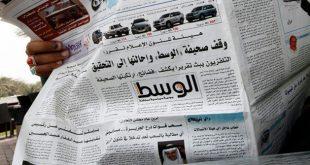 جريدة بحرينية