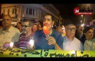 مسيرة احتجاجية بالشموع لليسار الديموقراطي بمناسبة الذكرى 20 يونيو1981