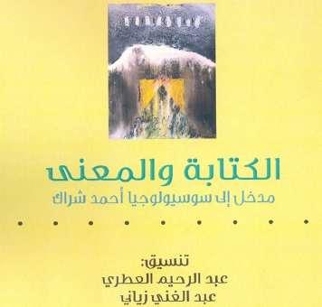 على درب ثقافة الاعتراف:  سوسيولوجيا أحمد شراك أو الكتابة والمعنى