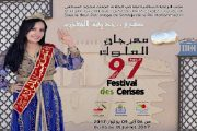 ندوة صحفية بالدار البيضاء لتقديم برنامج مهرجان حب الملوك بصفرو