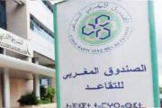 جهود متواصلة لإصلاح وتحسين نظام المعاشات والتقاعد بالمغرب