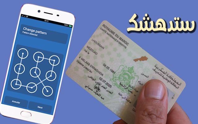 بالفيديو.. كيف تفتح أي كود قفل هاتف الأندرويد باستعمال بطاقتك الوطنية !!