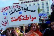 النساء يطالبن بإخراج هيئة للمناصفة ومكافحة التمييز تليق بالمغربيات