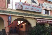 أطباء الأسنان بإنزكان يدعون لمواجهة الدخلاء والممارسة غير المشروعة للمهنة