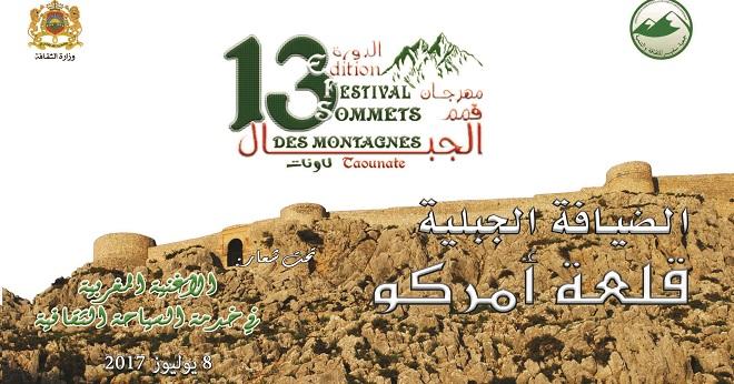مهرجان قمم الجبال بتاونات يكرم الجيل الذهبي من الفنانين المغاربة