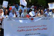الممرضون يخوضون إضرابا وطنيا و