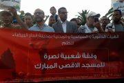 أوضاع الأقصى تخرج أبناء العدالة والتنمية للاحتجاج وسط البيضاء