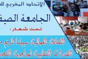 الجامعة الصيفية للاتحاد المغربي للشغل ترفع شعار الثقافة العمالية لمواجهة التحديات