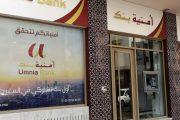 ''أمنية بنك'' يطلق خدماته أخيرا ويدعو المغاربة للاستفادة منها