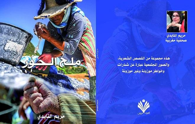 إصدار: مريم التايدي تحرك المعاناة الصامتة في