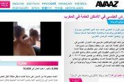 دعوة مكثفة لتوقيع عريضة دولية ضد الاعتداء الجنسي على النساء