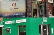 انطلاق البنوك التشاركية بالمغرب يثير اهتمام الإعلام الدولي