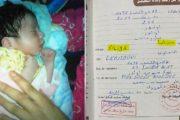 وأخيرا.. السماح بتسجيل الرضيعة الروادنية باسم سيليا