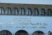 دكاترة التربية الوطنية والتعليم العالي يخوضون إضرابا ووقفات احتجاجية