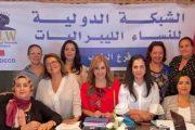ميلاد فرع الشبكة الدولية للنساء الليبراليات بالمغرب.