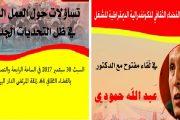 عبد الله حمودي يحاضر حول