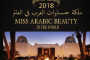 """أكادير تحتضن مهرجان """"حسناوات العرب"""" بشروط خاصة جدا"""