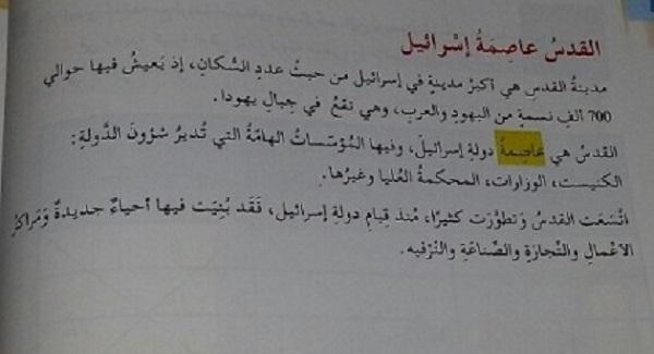 وزارة حصاد تتبرأ من كتاب مدرسي وضع القدس عاصمة لإسرائيل
