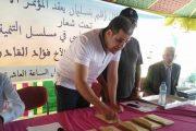 ياسمينة بادو ممنوعة من تنظيم مؤتمرات حزب الاستقلال الإقليمية