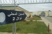 تسمم غذائي يصيب مئات السجناء بمكناس ويستنفر مندوبية التامك