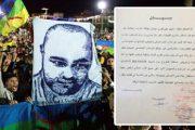 والد محسن فكري يرفض استغلال وفاة ابنه