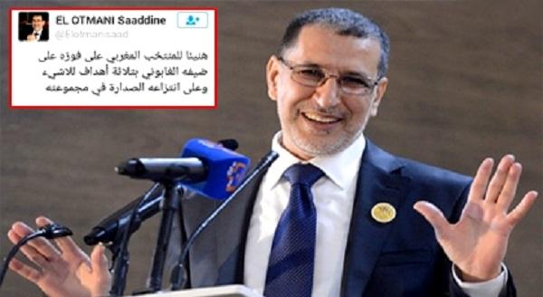 في تغريدة.. العثماني يهنئ المنتخب المغربي بفوزه على الغابون